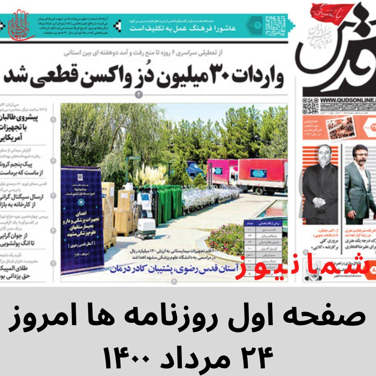 صفحه اول روزنامه ها امروز ۲۴ مرداد ۱۴۰۰