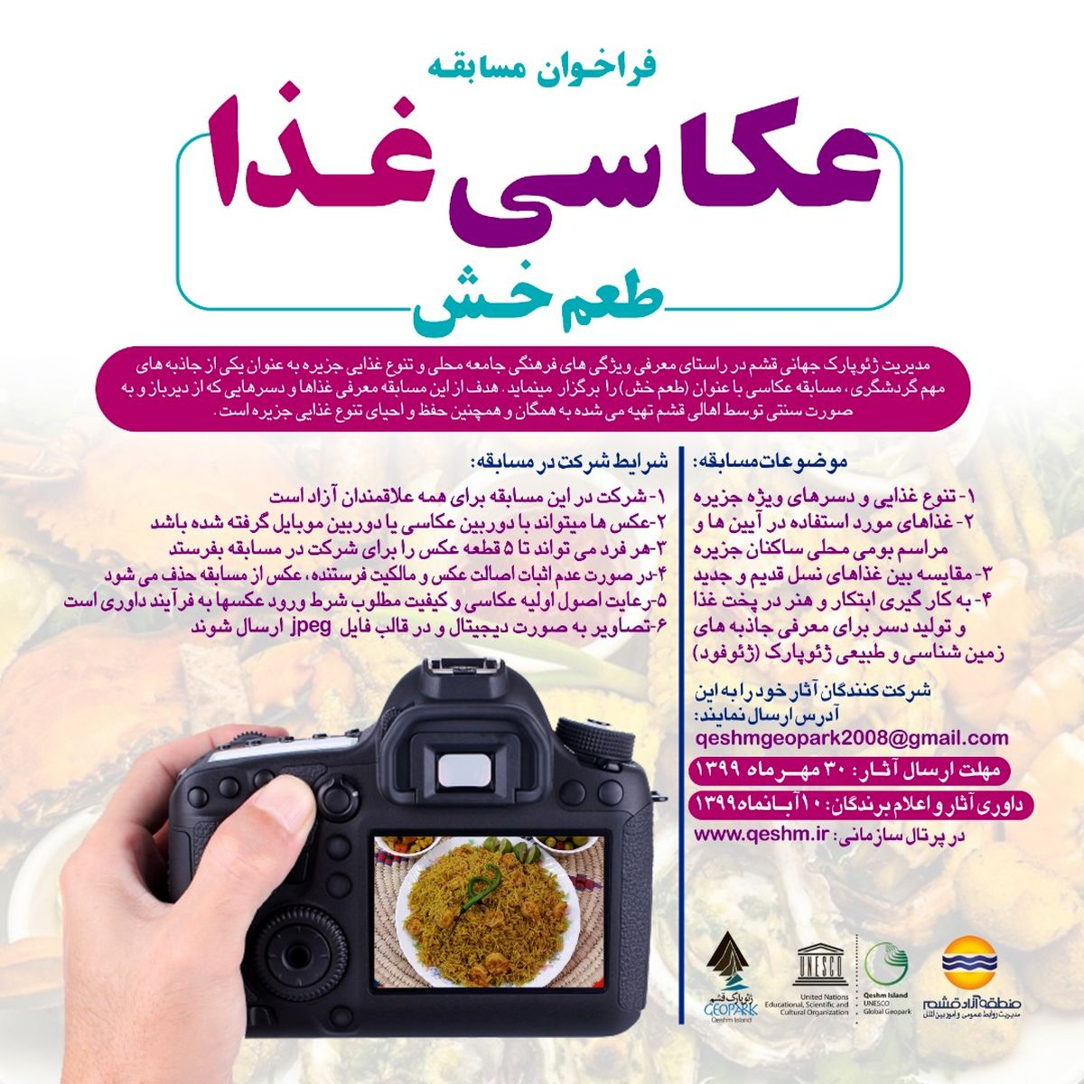 برگزاری مسابقه عکاسی«طعم خش» برای معرفی جاذبه های ژئوفود قشم