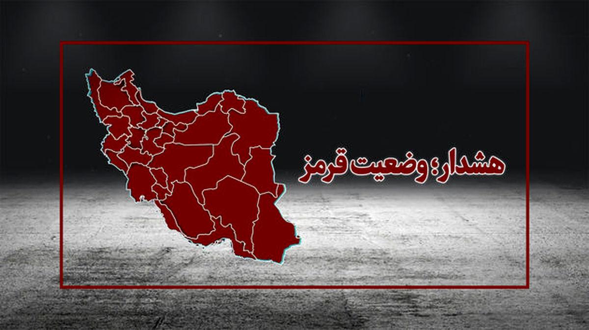 وضعیت قرمز کرونا در ۱۵ مرکز استان از چهارشنبه