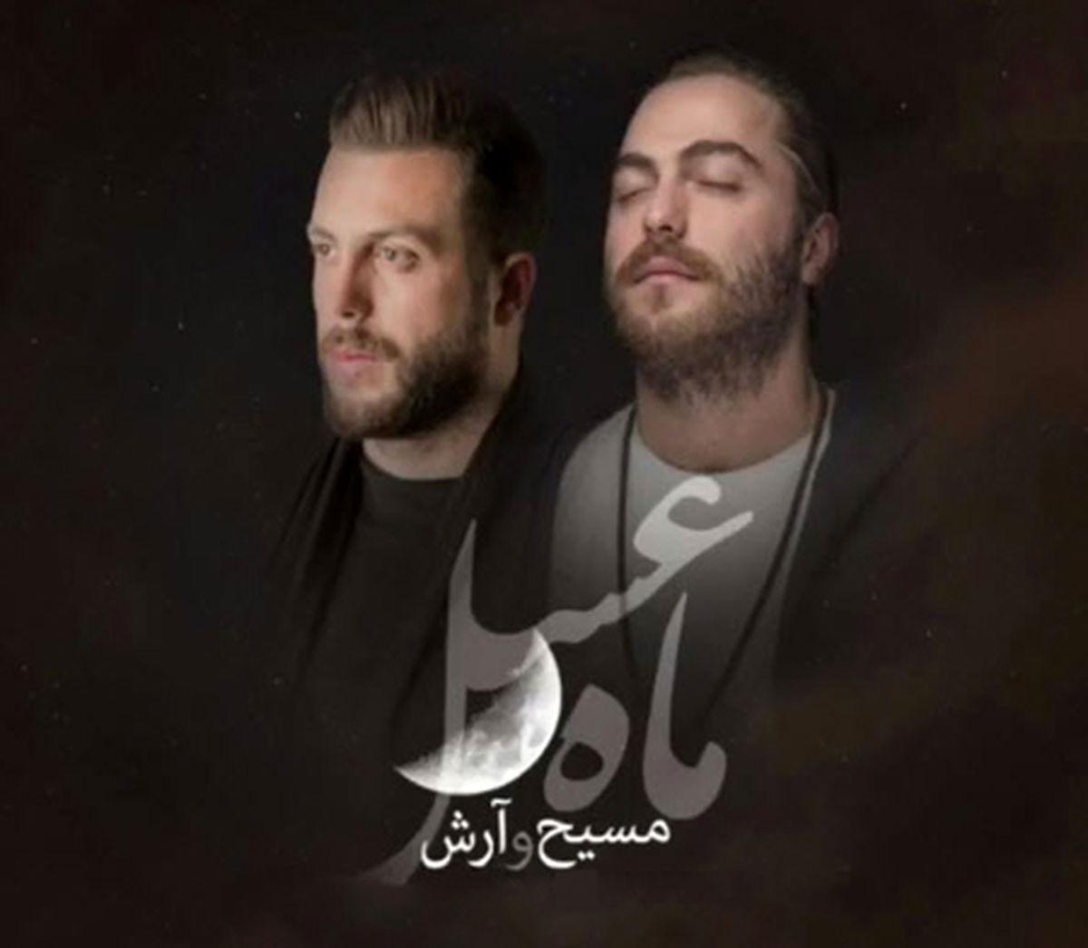 بیوگرافی خواندنی مسیح و آرش ای پی دو برادر مشهور و خوش صدای ایران+ تصاویر