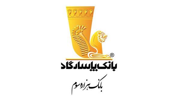 آغاز به کار دو شعبه بانکپاسارگاد در مشهد و نیشابور