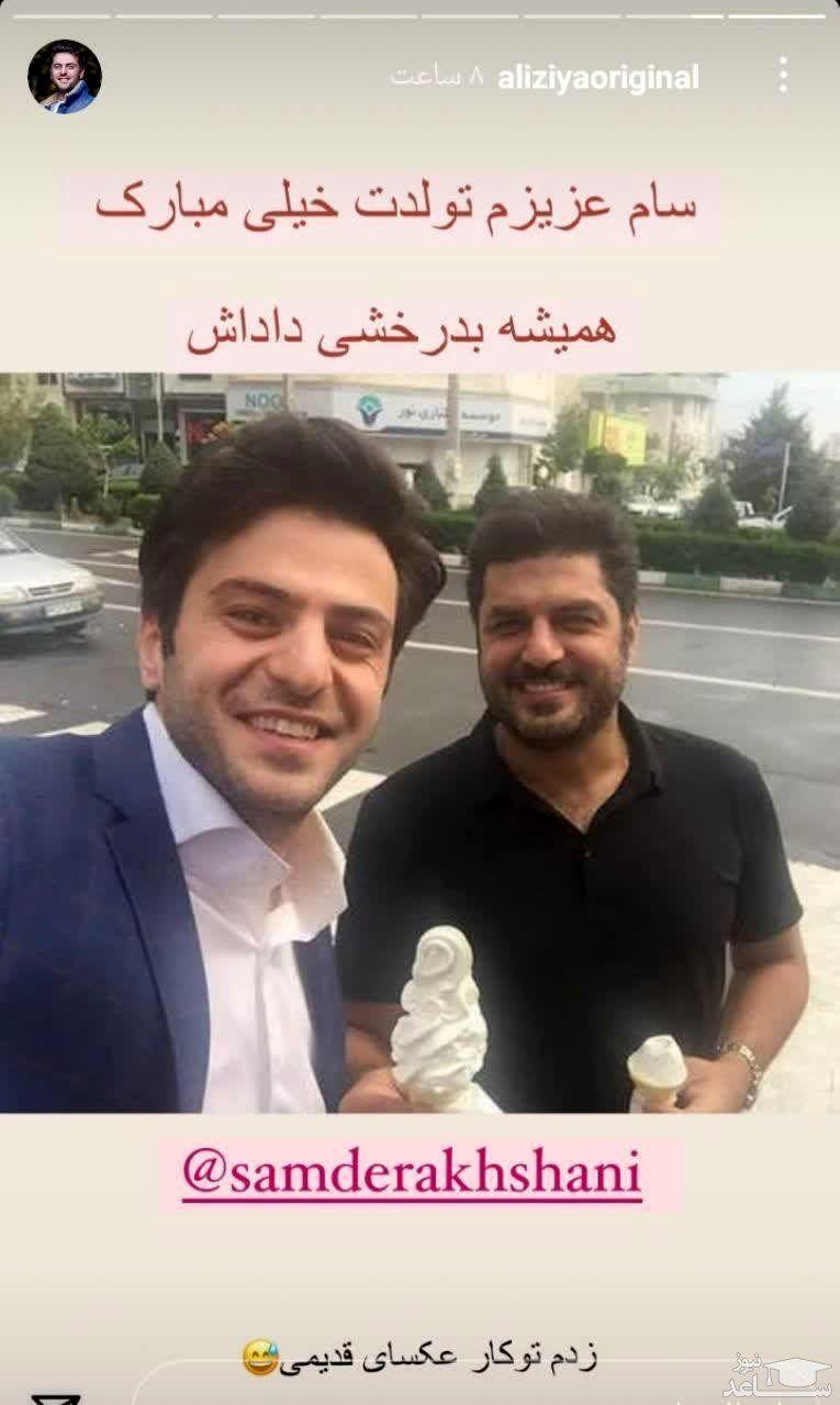 تبریک تولد علی ضیا به سام درخشان