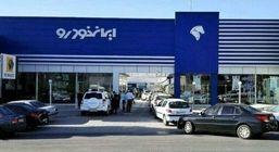 فروش فوق العاده سه محصول ایران خودرو از فردا