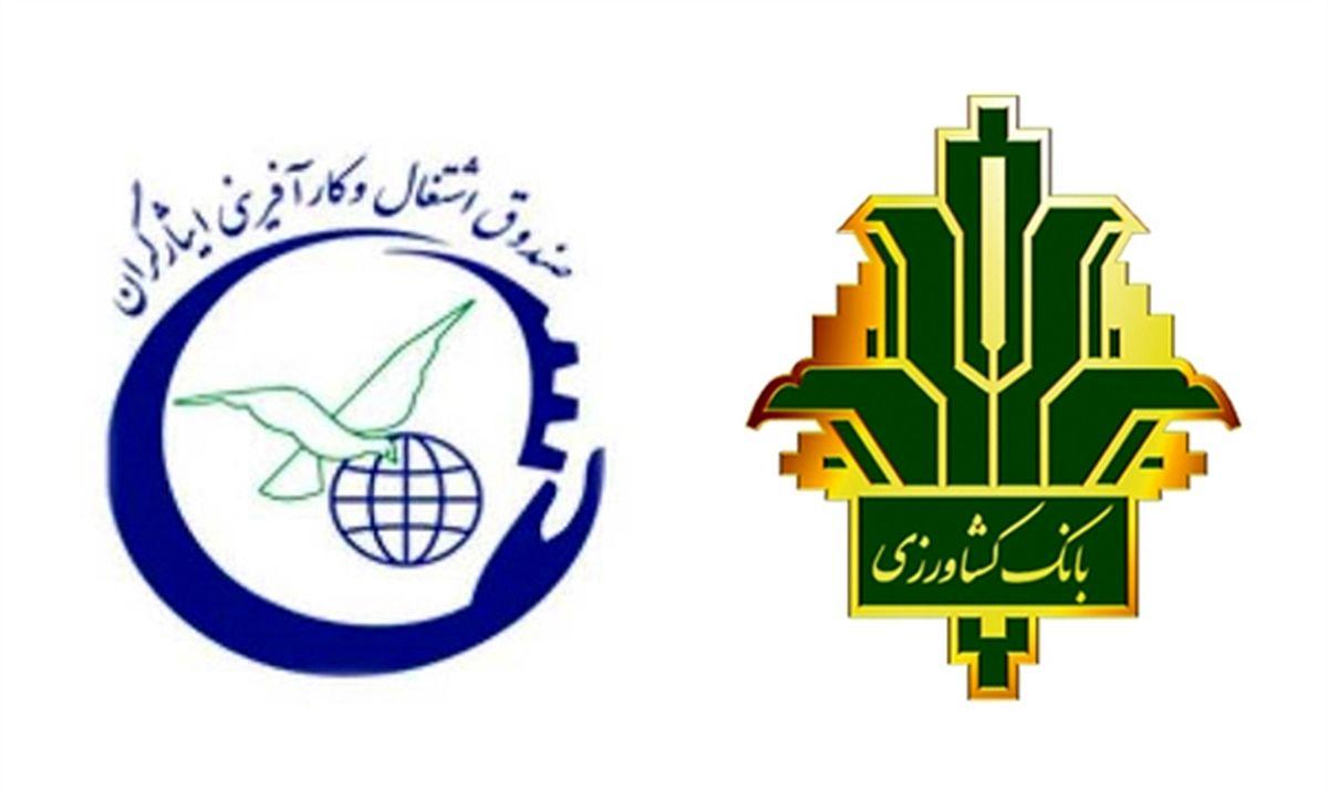 امضای تفاهم نامه همکاری بین بانک کشاورزی و صندوق اشتغال و کارآفرینی ایثارگران