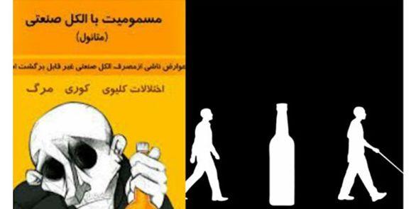 تعداد فوتیهای الکل و کرونا در کردستان