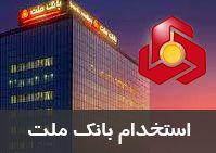 جزئیات استخدام در بانک ملت