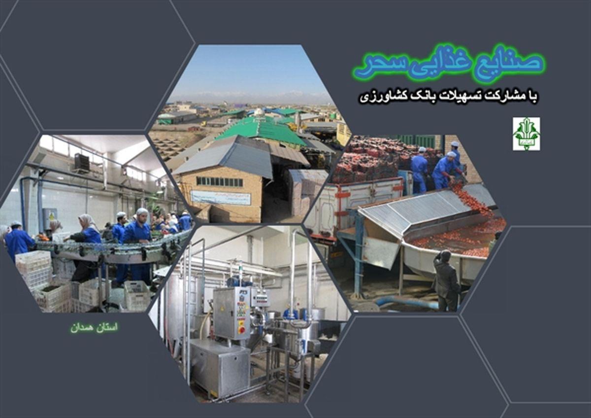 حمایت 800 میلیاردی بانک کشاورزی از برند مطرح در صنایع غذایی کشور در همدان