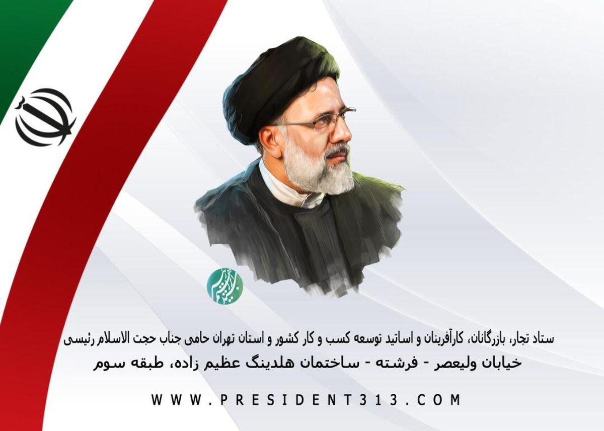 ستاد انتخاباتی تجار و کارآفرینان حامی آیتالله رئیسی آغاز به کار کرد