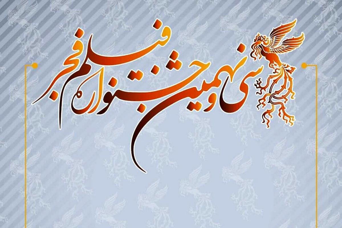جشنواره فیلم فجر بهمنماه برگزار میشود