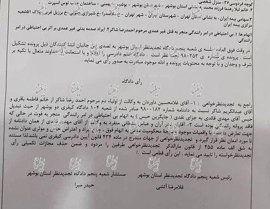 رای دادگاه مهدی قائدی صادر شد