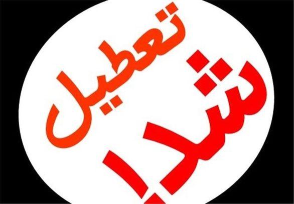 فوری/تمام مقاطع تحصیلی تهران فردا تعطیل است
