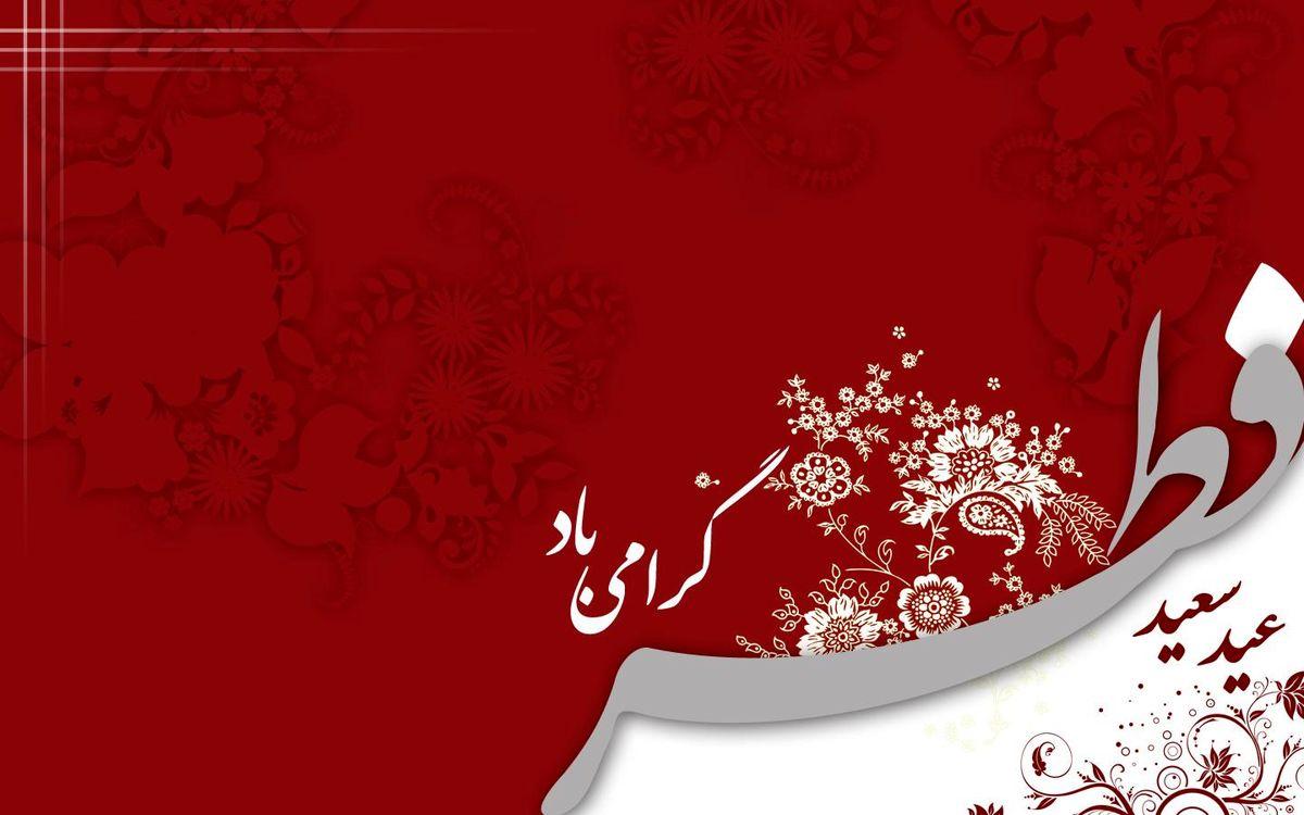 پیام تبریک عید فطر + عکس پروفایل