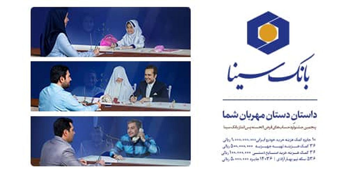 آخرین مهلت افتتاح حساب برای شرکت در پنجمین جشنواره حساب های قرض