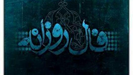 فال روزانه جمعه 15 آذر 98 + فال حافظ و فال روز تولد 98/09/15