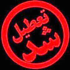 وضعیت تعطیلی دانشگاه ها یکشنبه 10 آذر