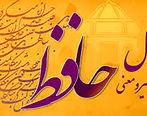 فال حافظ امروز | 3 مهر ماه با تفسیر دقیق