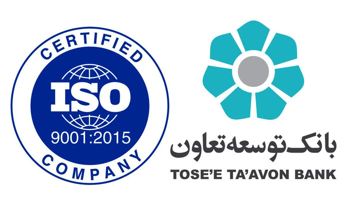 بانک توسعه تعاون موفق به تمدید گواهینامه بین المللی استاندارد ISO 9001:2015 برای پنجمین سال پیاپی شد