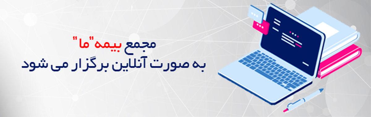 """مجمع بیمه """"ما"""" به صورت آنلاین برگزار می شود"""