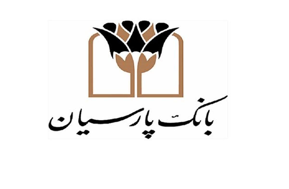 اسامی برندگان قرعه کشی قرض الحسنه بانک پارسیان اعلام شد