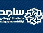 سامانه ارتباطات مردمی دولت (سامد) به بهره برداری رسید