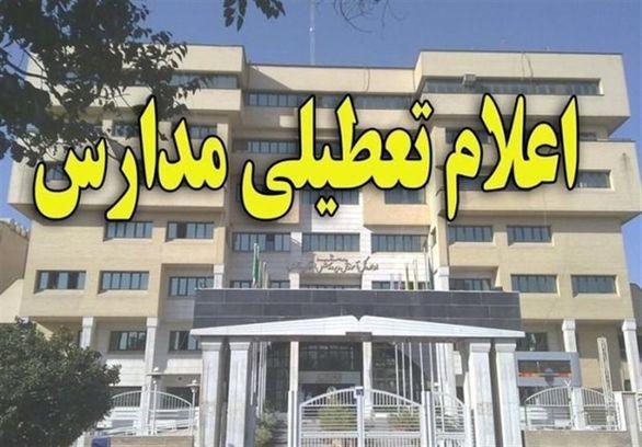 تعطیلی مدارس استان البرز چهارشنبه 22 ابان