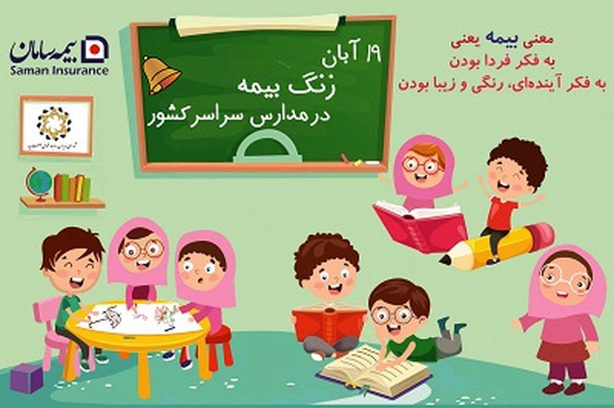 """19 آبان آغاز """"زنگ بیمه """"در مدارس سراسر کشور"""