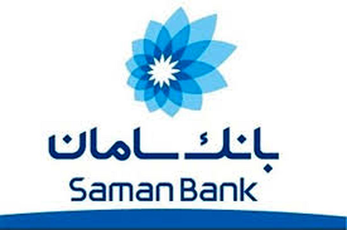 تغییر ساعت کاری شعب بانک سامان