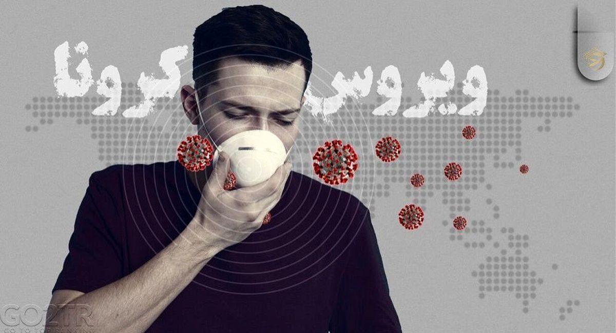 ویروس کرونا برای روزهداران + جزئیات