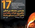 ایران متافوند 2020 با حضور مجتمع مس آذربایجان امروز افتتاح میشود