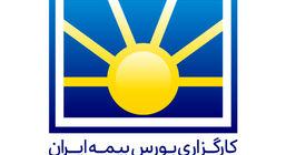 کارگزاری بورس بیمه ایران در بین ۱۰ شرکت برتر بورسی قرار گرفت