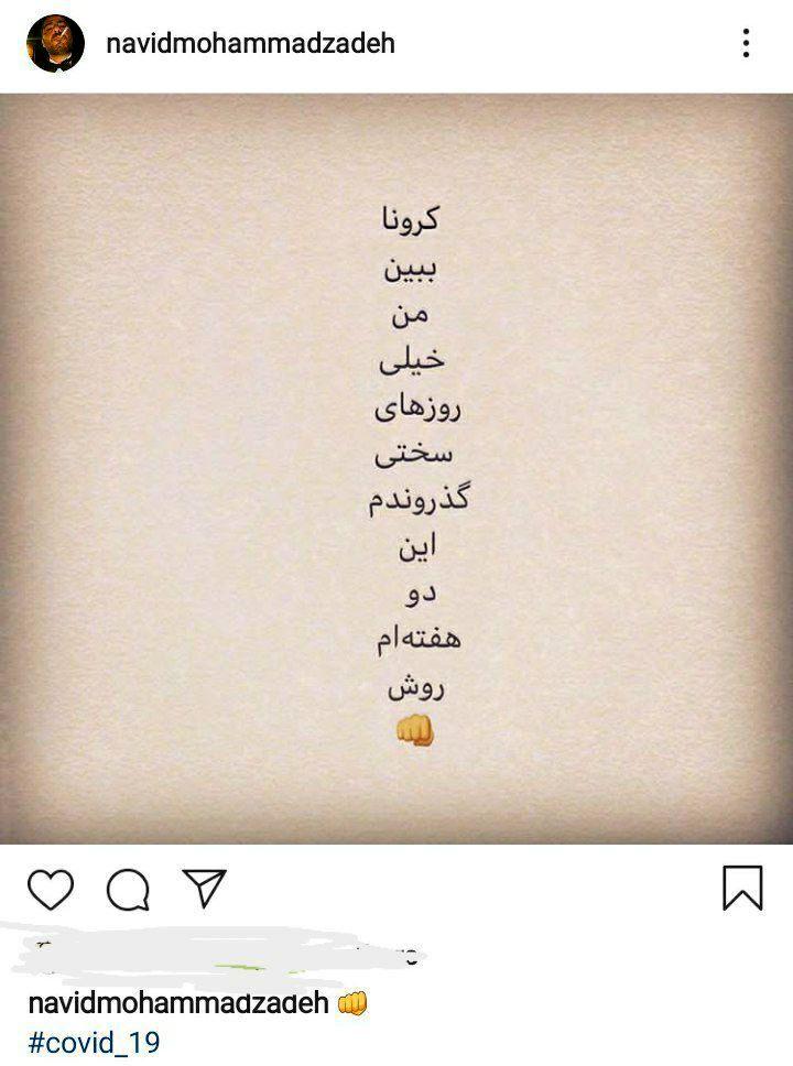 کرونا-نوید-محمدزاده