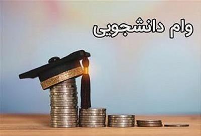 دانشجویان زیر چتر حمایت بانک مهر ایران