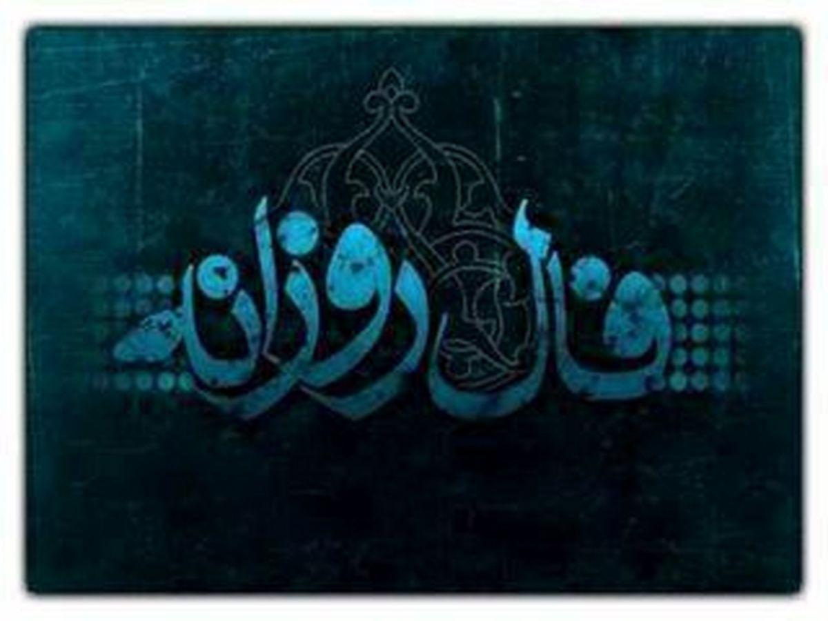 فال روزانه یکشنبه 10 آذر 98 + فال حافظ و فال روز تولد 98/09/10