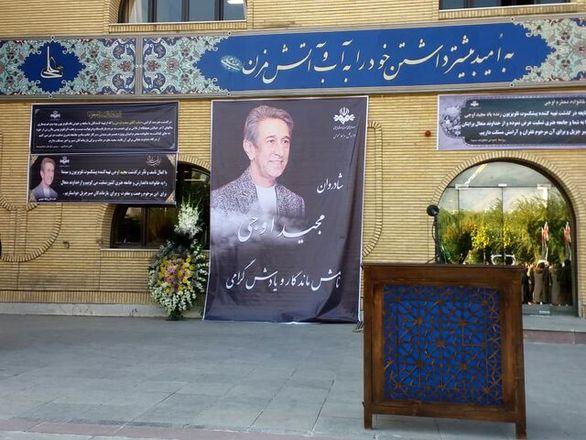 جزئیات مراسم خاکسپاری مجید اوجی