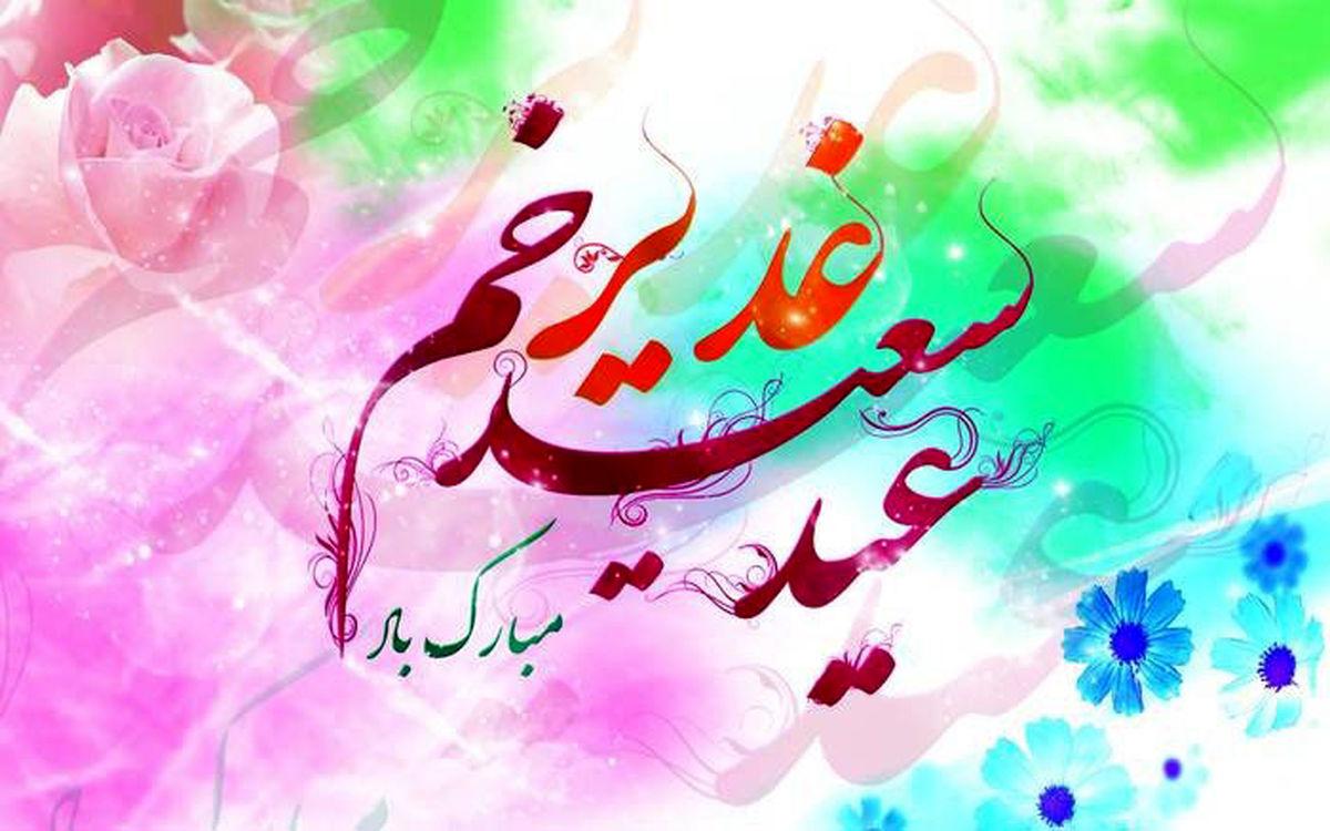پیام تبریک عید غدیر + عکس پروفایل