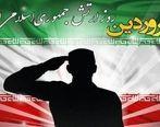 پیام تبریک مدیرعامل سازمان اموال تملیکی به مناسبت فرارسیدن روز ارتش