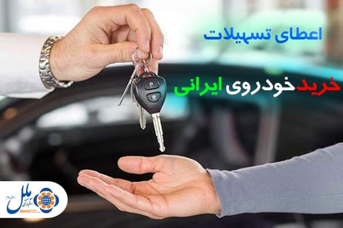 با تسهیلات موسسه اعتباری ملل خودرو ایرانی بخرید
