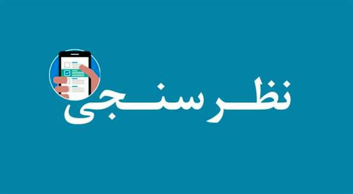 طرح احیای معادن کوچک مقیاس برگزار می کند: انجام نظرسنجی آنلاین