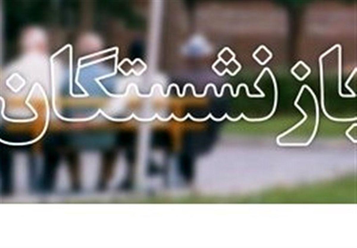 شرایط جدید بازنشستگی کارمندان دولت + عکس