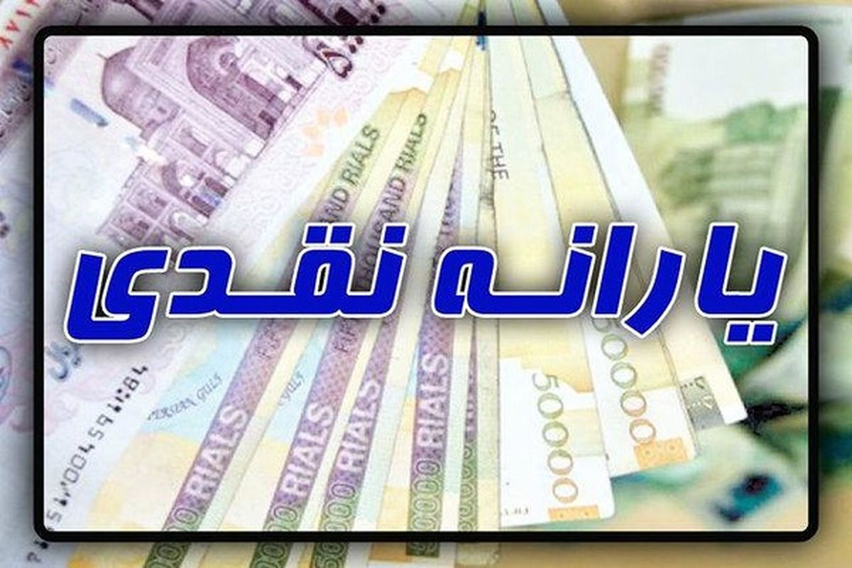 جدیدترین مبلغ یارانه نقدی چقدر است؟