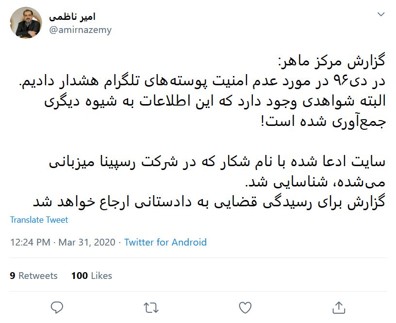 تلگرامهای غیررسمی کار دست کاربران داد/ شماره تلفن ۴۲ میلیون کاربر ایرانی به سرقت رفت