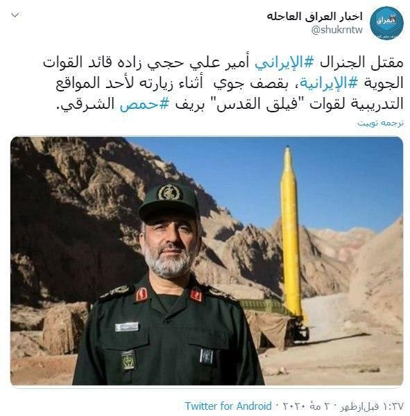 تکذیب خبر شهادت سردار حاجی زاده توسط یک منبع آگاه در هوافضای سپاه