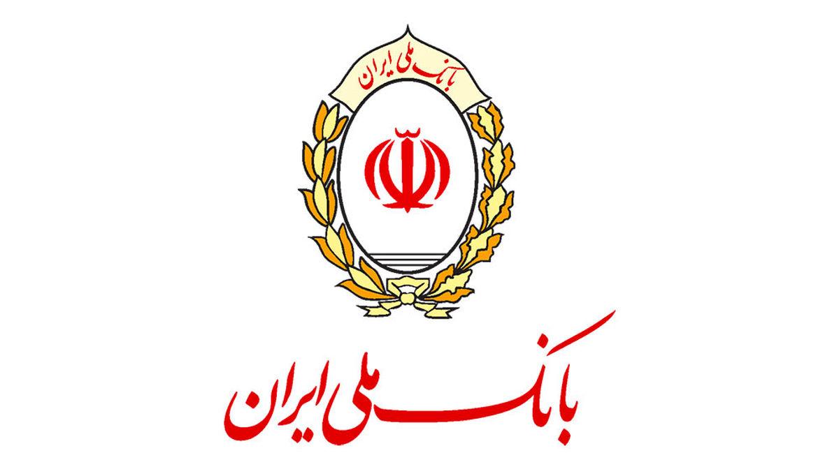 کمک 75 میلیارد ریالی بانک ملی ایران برای آزادسازی زندانیان