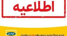 پایداری شبکۀ ایرانسل با وجود وقوع زلزله در دوگنبدان