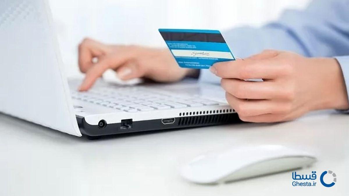 خرید اقساطی لوازم خانگی | موبایل قسطی | پرداخت هزینه عمل بینی اقساط