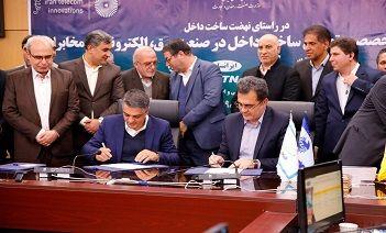 دور جدید حمایت همراه اول از تولیدکنندگان ایرانی