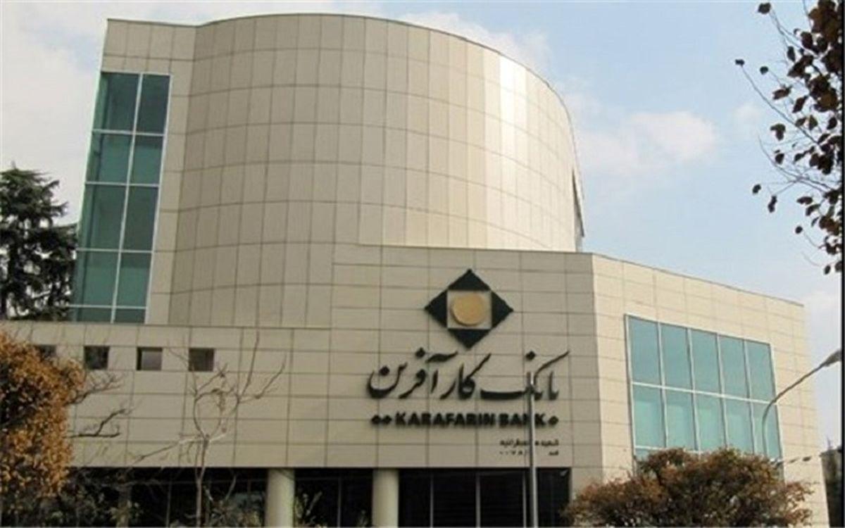 رشد ۱۷۴ درصدی سود خالص بانک کارآفرین