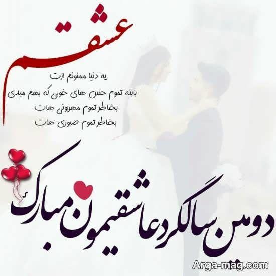 تصویر جدید و عاشقانه تبریک عید نوروز
