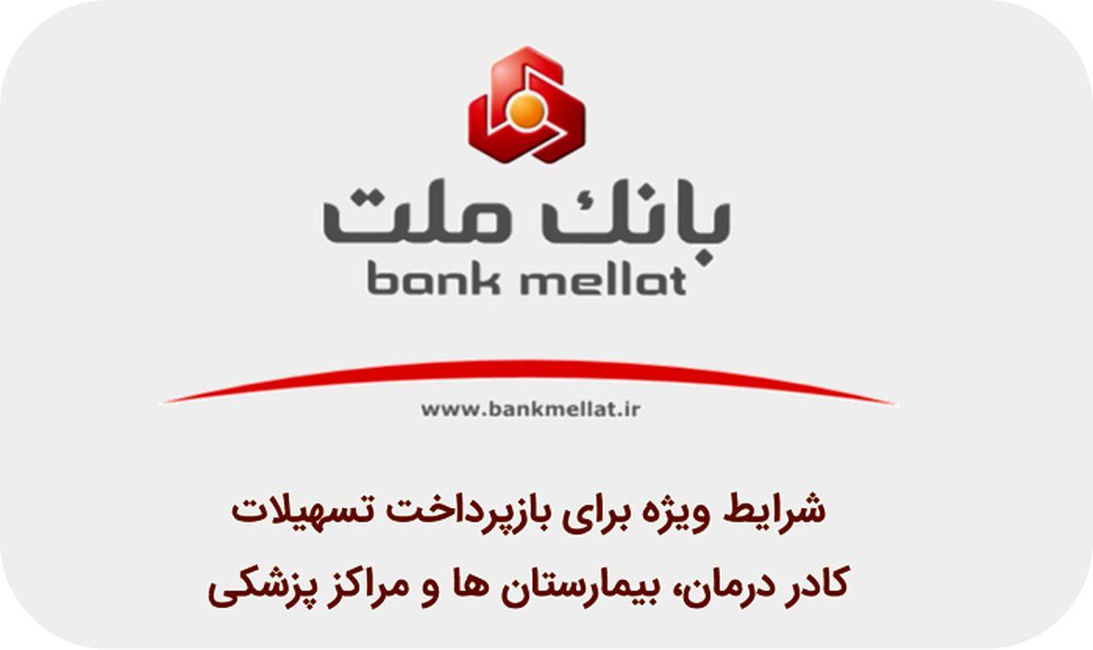 شرایط ویژه بانک ملت برای بازپرداخت تسهیلات کادر درمان