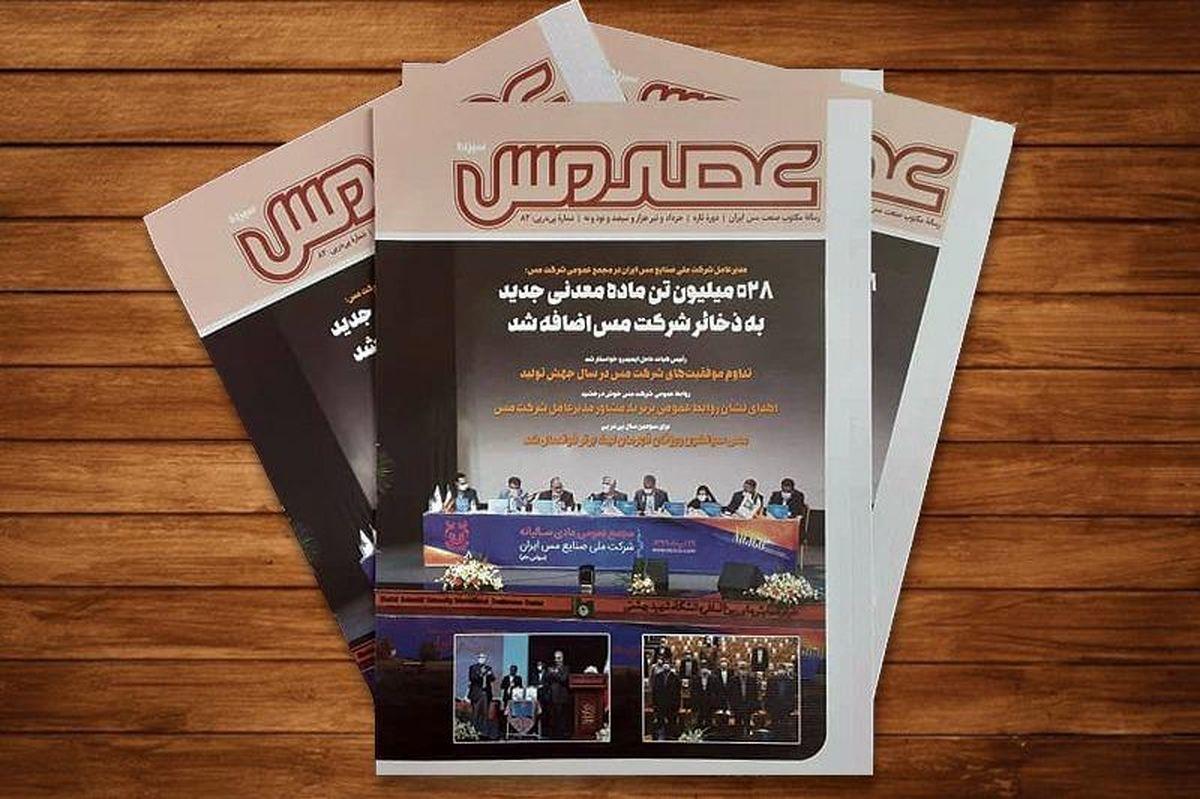شماره جدید مجله «عصر مس» منتشر شد